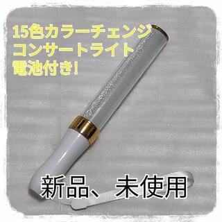 """1本限定価格 """"ゴールド""""ペンライト15色カラーチェンジ★コンサートライト★(アイドルグッズ)"""