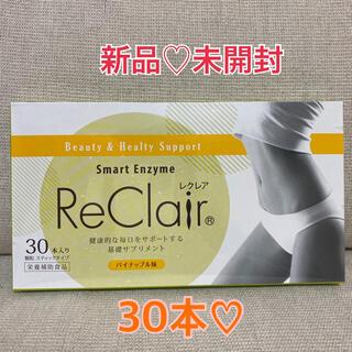 ダイエット サプリ ファスティング レクレア 30本入り(ダイエット食品)