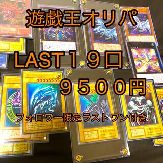 遊戯王オリパ LAST 19口 9500(その他)
