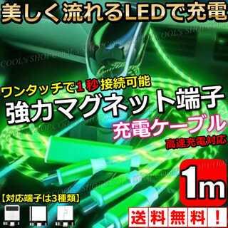 緑 流れるLED マグネットケーブル 光る 充電器 iPhone Android(バッテリー/充電器)