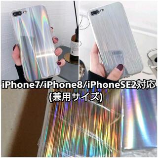 新品 光線 レーザー 光る ミラー 反射 虹色 オーロラ iPhoneケース(iPhoneケース)