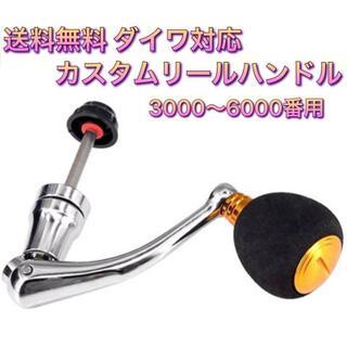 新品 釣り用品 Daiwa ダイワ 用 カスタムリールハンドル ゴールドL(リール)