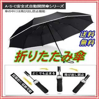 折りたたみ傘(傘)
