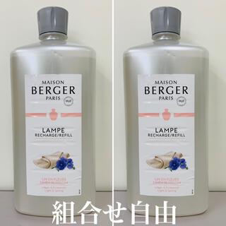 ランプベルジェ リネンブロッサム 2本 DCHL JAPAN 正規品 新品未使用(アロマオイル)