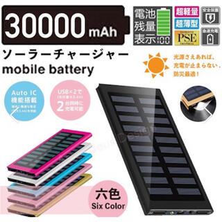 即購入OK!即発送!ソーラーモバイルバッテリー☆PSEマーク!ピンク(バッテリー/充電器)