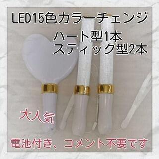 ゴールドリングハート1本★スティック2本LED ペンライト15色カラーチェンジ(アイドルグッズ)