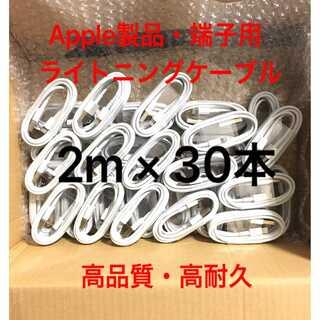 純正品質 同等 ライトニングケーブル2m 30本 Apple iphone充電器(バッテリー/充電器)