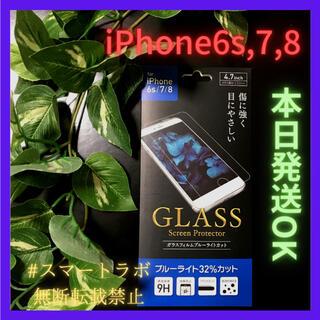 アイフォーン(iPhone)の【最安値】iPhone 6s 7 8 SE2 ブルーライトカット ガラスフィルム(保護フィルム)