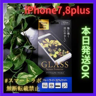 アイフォーン(iPhone)の【最安値】iPhone 7 8 Plus ブルーライトカット ガラスフィルム(保護フィルム)
