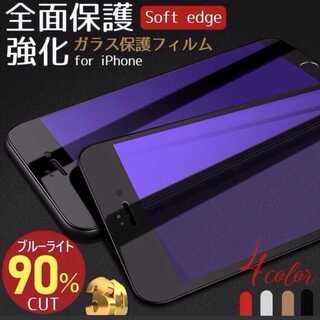 ブルーライト iPhone 大人気?iPhone 専用フィルム(iPhoneケース)