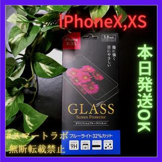 アイフォーン(iPhone)の【最安値】iPhone X XS ブルーライトカット ガラスフィルム(保護フィルム)