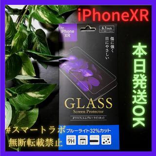 アイフォーン(iPhone)の【最安値】iPhone 11  XR ブルーライトカット 強化 ガラスフィルム(保護フィルム)