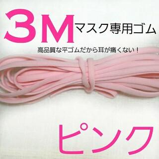 ピンク マスクゴム紐 平ゴム 耳が痛くない マスク紐 カラーゴム(生地/糸)
