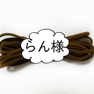 ブラウン 茶色 マスクゴム紐 平ゴム 耳が痛くない マスク紐 カラーゴム(生地/糸)