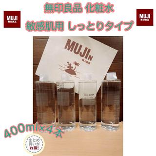 MUJI (無印良品) - 【4本組】無印良品 化粧水・敏感肌用 しっとりタイプ 400ml 新品未開封