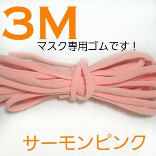 サーモンピンク マスクゴム紐 平ゴム 耳が痛くない マスク紐 カラーゴム(生地/糸)