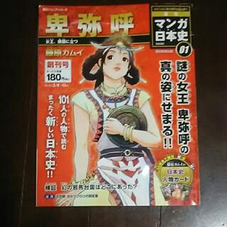 週刊 マンガ日本史 改訂版 2015年 2/15号(専門誌)