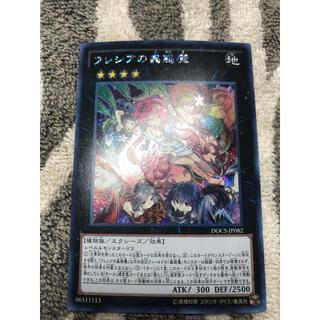 ユウギオウ(遊戯王)のフレシアの蟲惑魔 シークレットレア(カード)