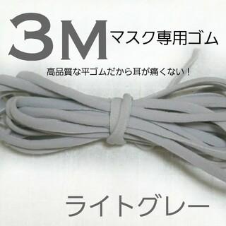ライトグレー 灰色 マスクゴム紐 平ゴム 耳が痛くない マスク紐 カラーゴム(生地/糸)