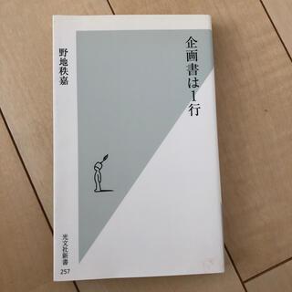 企画書は1行(ビジネス/経済)