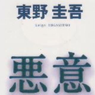 悪意 東野圭吾(文学/小説)