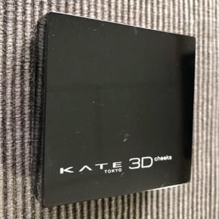 KATE - KATE チーク