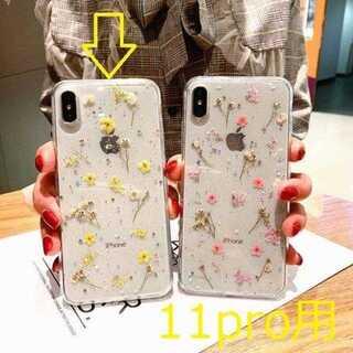 【iPhone11pro用/イエロー】ドライフラワーとラメ入り可愛いケース(iPhoneケース)