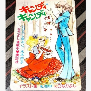 新品 当時物 キャンディキャンディ イラストカード テリー 昭和 レトロ昭和(キャラクターグッズ)