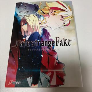 Fate /strange Fake 2巻(文学/小説)