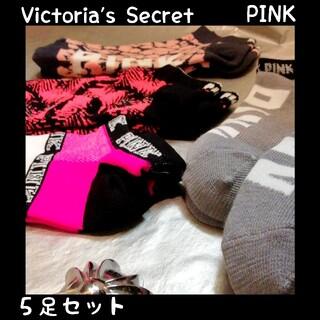 Victoria's Secret - PINK 5足セット アンクルソックス