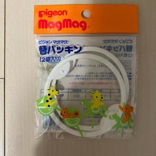 ピジョン(Pigeon)の【新品未使用】ピジョン マグマグ 替えパッキン(マグカップ)