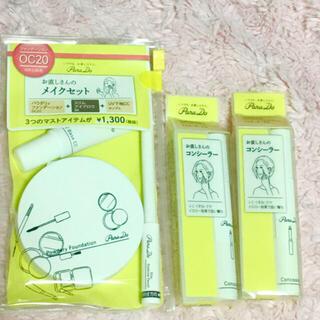 Parado パラドゥ お直しさんのメイクセット&コンシーラーセット2個  新品(コフレ/メイクアップセット)