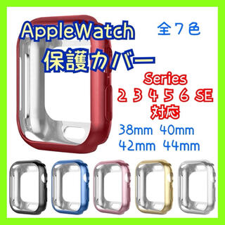 AppleWatch カバー側面アップルウォッチケース 2 3 4 5 se 6(モバイルケース/カバー)