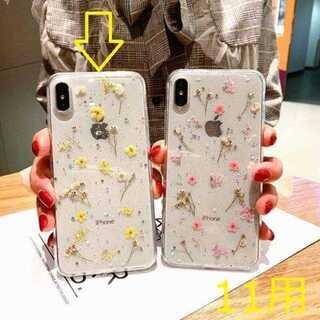 【iPhone11用/イエロー】ドライフラワーとラメ入り可愛いケース(iPhoneケース)