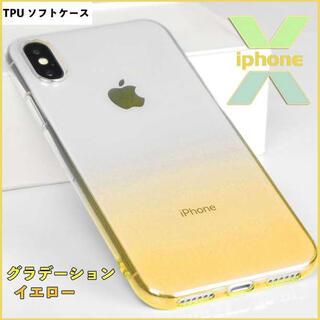 IPHONE X ソフトケース 透明 グラデーション イエロー(iPhoneケース)