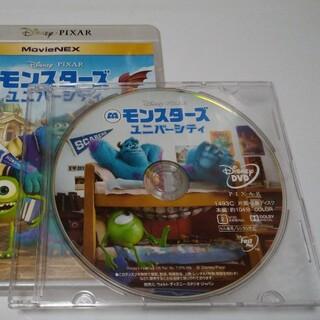 ディズニー(Disney)のモンスターズ・ユニバーシティ DVDディスク(アニメ)