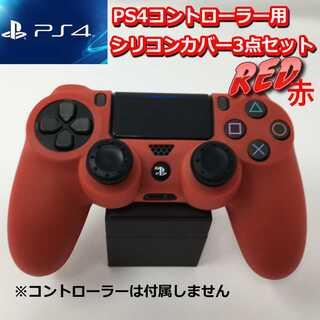 PS4  コントローラ シリコン 保護 カバー プレステ4 キングダムハーツ(家庭用ゲーム機本体)