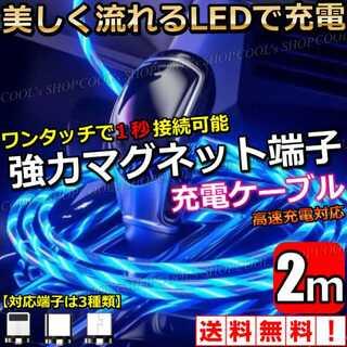 青 流れるLED マグネットケーブル 光る 充電器 iPhone Android(バッテリー/充電器)