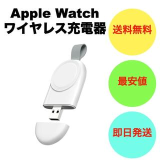 【即日発送!】 高速充電! アップルウォッチ用 ワイヤレス 充電器 1個(バッテリー/充電器)