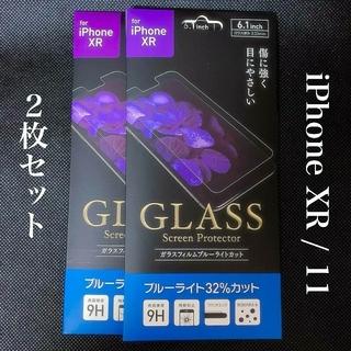 【送料無料】2枚セット iPhone11/iPhoneXR【対応】ガラスフィルム(保護フィルム)