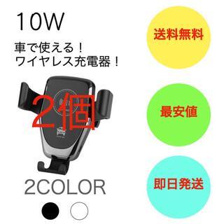 【なくなり次第終了!】10W 車で使える! ワイヤレス充電器 高速充電 1個 (バッテリー/充電器)