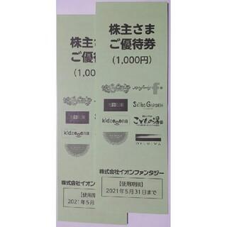 イオンファンタジー 株主優待券 2000円分 2021年5月期限 -a(遊園地/テーマパーク)
