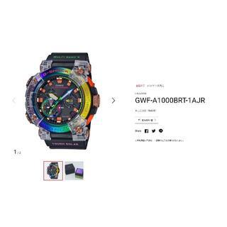 カシオ(CASIO)のCASIO G-SHOCK FROGMAN GWF-A1000BRT-1AJR(腕時計(アナログ))
