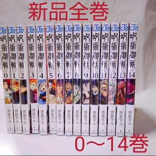 集英社 - 【新品未読品】呪術廻戦 0〜14巻セット