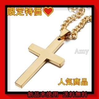 限定 クロスネックレス ゴールド メンズ レディース ネックレス ペンダントm(ネックレス)