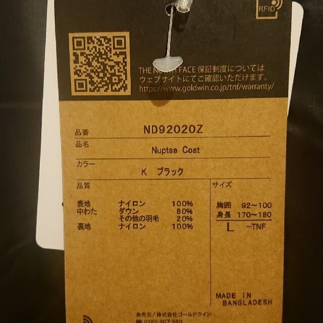 THE NORTH FACE(ザノースフェイス)の新品未使用 ノースフェイス ヌプシコート ブラック L メンズのジャケット/アウター(ダウンジャケット)の商品写真