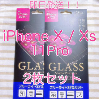 iPhoneX iPhoneXs iPhone11pro 対応 ☆2枚セット☆(保護フィルム)