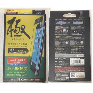 エレコム(ELECOM)のiPhone 8/7 SE(第2世代)フルカバーガラスセラミックBLカット203(保護フィルム)
