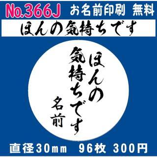 【みしゅばばあ様】№366J(宛名シール)