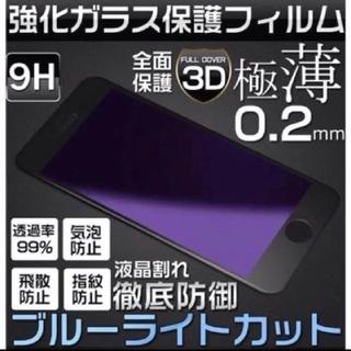 ブルーライトカット ガラスフィルム フィルムガラス iPhone(保護フィルム)